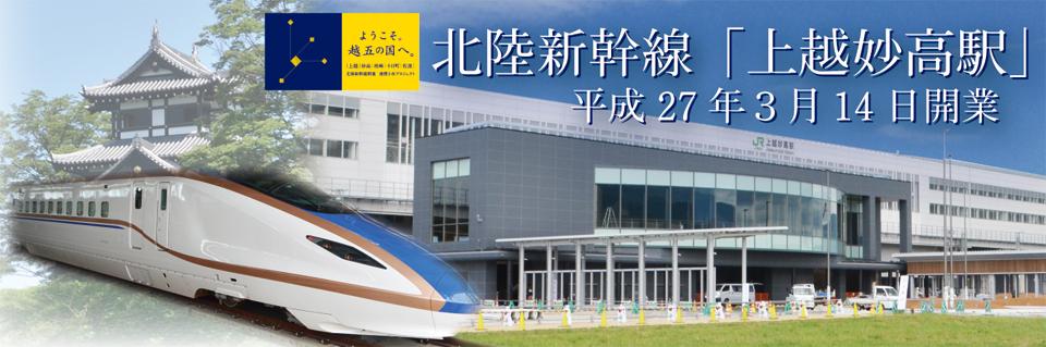上越市の画像(北陸新幹線「上越妙高駅」平成27年3月14日開業)