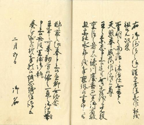 戊辰戦争と高田藩 - 上越市ホー...