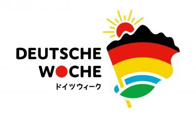 ドイツウィークロゴマーク(画像)