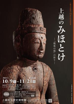 【上越市立歴史博物館】上越のみほとけ-「越後の都」の祈り-